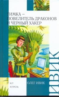 Тимка - Повелитель Драконов и Черный Хакер обложка книги