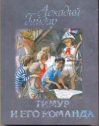 Тимур и его команда обложка книги