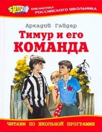 Тимур и его команда Гайдар А.П.