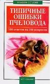 Круковер В. - Типичные ошибки пчеловода. 100 ответов на 100 вопросов обложка книги