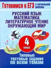 Нянковская Н.Н. - Типовые тестовые задания по всем темам 4 класса обложка книги