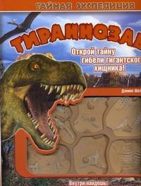 Шатц Д. - Тираннозавр обложка книги