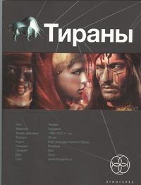 Остапенко Ю. - Тираны. Книга первая. Борджия обложка книги