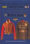 Титулы, чины, награды, униформа Российской Империи, СССР и современной России