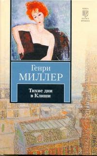 Миллер Г. - Тихие дни в Клиши обложка книги