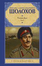 Шолохов М.А. - Тихий Дон. [ В 2 т.]. Т. 1' обложка книги