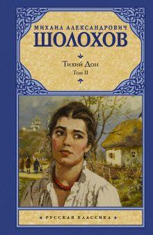 Тихий Дон. [ В 2 т.]. Т. 2 обложка книги
