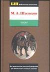 Шолохов М.А. - Тихий Дон. В 4 кн.и 2 т. Т. 2. Кн. 3 и 4 обложка книги