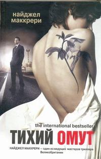 Маккрери Найджел - Тихий омут обложка книги