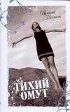 Волчок Ирина - Тихий Омут обложка книги