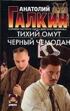 Галкин А.М. - Тихий омут. Черный чемодан обложка книги