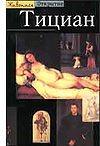 - Тициан обложка книги