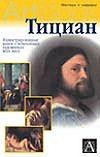 Зуффи С. - Тициан' обложка книги