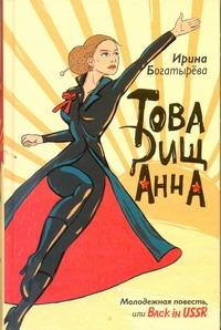 Богатырева И.С. - Товарищ Анна обложка книги
