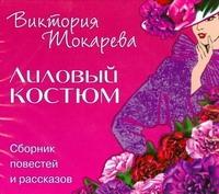 Токарева В.С. - Аудиокн. Токарева. Лиловый костюм. обложка книги