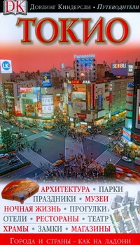 Иванова Е.М. - Токио обложка книги