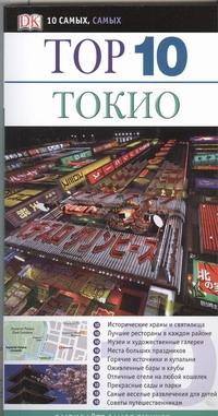 Мэнсфилд Стивен - Токио обложка книги