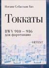 Бах И. С. - Токкаты. BWV 910-916 для фортепиано обложка книги