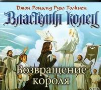 Властелин колец. Возвращение короля. (на CD диске) Толкин Д.Р.Р