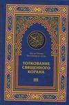 Саади Абд ар-Рахман ибн Насир - Толкование Священного Корана. В 3 т. Т. 3 Облегчение от великодушного и милостив обложка книги