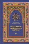Саади Абд ар-Рахман ибн Насир - Толкование Священного Корана. В 3 т. Т. 2 Облегчение от великодушного и милостив обложка книги
