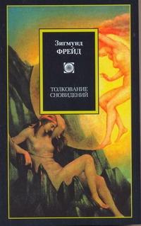 Фрейд З. - Толкование сновидений обложка книги