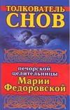 Смородова Ирина - Толкователь снов печорской целительницы Марии Федоровской обложка книги