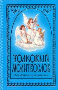 Соколова Т.А. - Толковый молитвослов для детей и родителей обложка книги