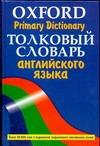 Толковый словарь английского языка = Oxford Primary Dictionary