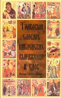 Толковый словарь библейских выражений и слов Мокиенко В.М.
