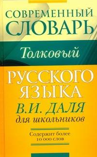 Даль В.И. - Толковый словарь Даля для школьников обложка книги