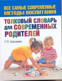 Толковый словарь для современных родителей ( Шалаева Г.П.  )