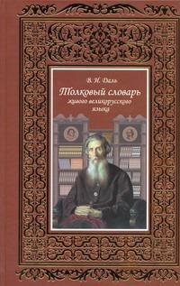 Толковый словарь живого великорусского языка Т.2 обложка книги