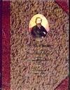 Даль В.И. - Толковый словарь живого великорусского языка. Современное написание. В 4 т. Т.3 обложка книги