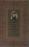 Даль В.И. - Толковый словарь живого великорусского языка. Современное написание. В 4 т. Т. 1 обложка книги