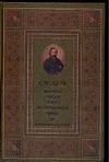 Толковый словарь живого великорусского языка. Современное написание. В 4 т. Т. 3 обложка книги
