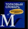 Никитина Т.Г. - Толковый словарь молодежного сленга обложка книги