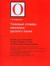 Толковый словарь омонимов русского языка