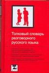 Курилова А.Д. - Толковый словарь разговорного русского языка обложка книги