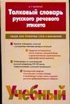 Балакай А.Г. - Толковый словарь русского речевого этикета обложка книги