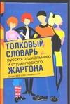 Вальтер Х. - Толковый словарь русского школьного и студенческого жаргона обложка книги