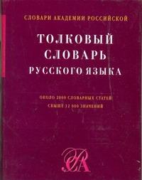Толковый словарь русского языка Дмитриев Д.В.