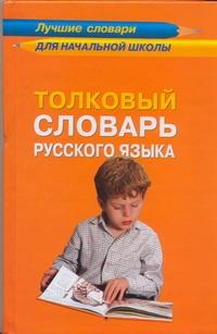 Кусова М.Л. - Толковый словарь русского языка обложка книги