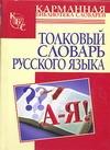 Васюкова И.А. - Толковый словарь русского языка обложка книги