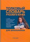 Алабугина Ю.В. - Толковый словарь русского языка для школьников обложка книги