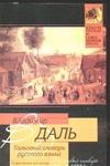 Толковый словарь русского языка. Современное написание обложка книги