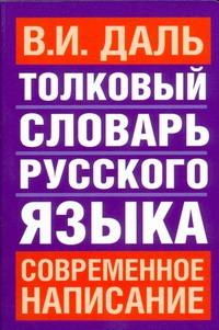 Даль В.И. - Толковый словарь русского языка. Современное написание обложка книги