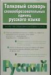 Толковый словарь словообразовательных единиц русского языка Ефремова Т.Ф.