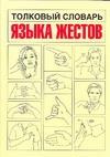 Армстронг Ненси - Толковый словарь языка жестов. Как распознать и истолковать практически любой из' обложка книги