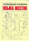 Армстронг Ненси - Толковый словарь языка жестов. Как распознать и истолковать практически любой из обложка книги